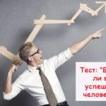 Тест: «Будете ли вы успешным человеком»