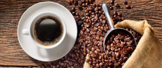 пить кофе полезно или вредно