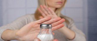 отказ от соли полезен