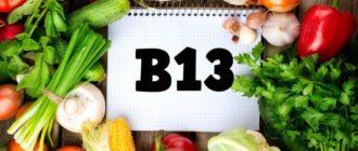 продукты с витамином В13