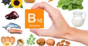 10 продуктов с высоким содержанием витамина В10