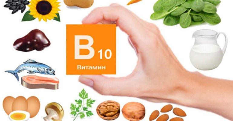 содержащие витамин В10 продукты