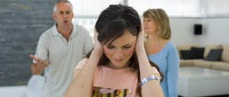 плохие отношения с родителями