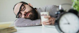 после кофе хочется спать