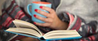 как чтение книг влияет на человека